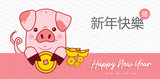 Chinese New Year of Pig 2019 pink greeting card - 230882062