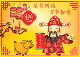 Business Chinese greeting card for the Year of the Pig . Text translation: Respectful congratulations on the new year and may all your hopes be fulfilled! Congratulations and Prosperity!  - 231477248