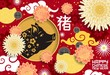 Lunar New Year poster, year of yellow pig