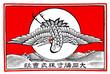 Leinwandbild Motiv Vintage Matchbox Label Japan Streichholzschachtel Kranich crane