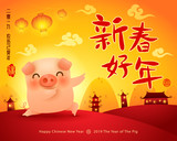 Happy New Year 2019. Chinese New Year. The year of the pig. - 238308659