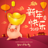 Happy New Year 2019. Chinese New Year. The year of the pig. - 239051445