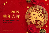Happy Year Of The Pig design - 239806072