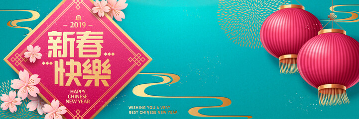 Happy new year greeting banner