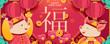 Lunar year banner