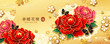 Peony decorations banner