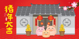 2019 Chinese New Year, Year of Pig Vector Illustration. (Translation: Auspicious Year of the pig) - 241720829