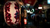 Traditional street bars in Shinjuku Golden Gai district which has around 200 tiny bars, Tokyo, Japan