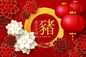 Vector Chinese Greeting Card with Gold Brush Stroke Cyrcle and Hieroglyph of Symbol 2019 New Year. Golden Red and White Flowers and Asian Elements on Red Background. Translations: Pig, Happy New Year © Oksana Kumer