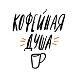 Vector, clipart, isolated. Hand lettered russian inspirational word. Create text sign. Stylish poster, postcard