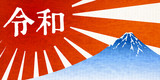 令和 富士山 日の出 背景